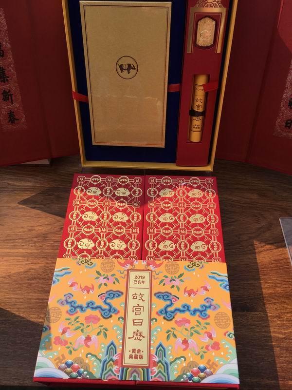 """己亥年《故宫日历》以""""福猪""""文物开启来年每一天"""
